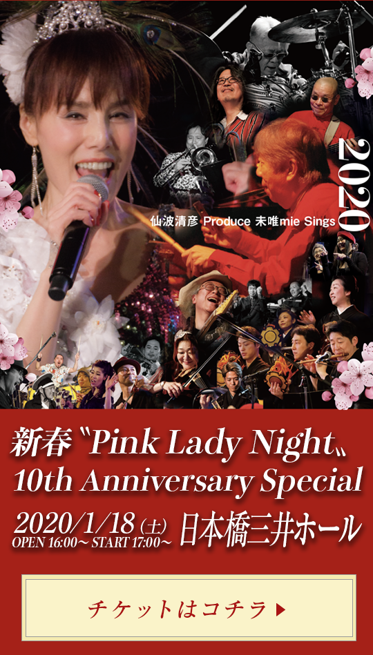 新春Pink Lady Night 10th Anniversary Special